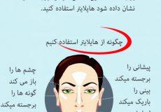 آرایش صورت آموزش گام به گام