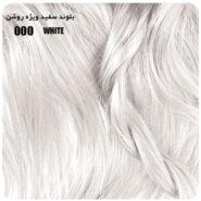 رنگ موی بیول روشن کننده بلوند سفید روشن 000