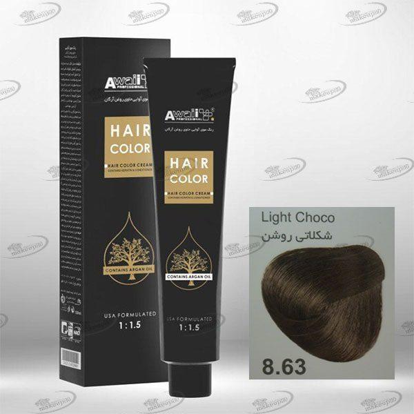 رنگ مو آوائی شکلاتی روشن شماره 8.63