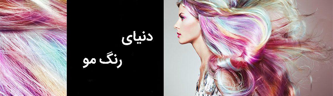 hair colours world4