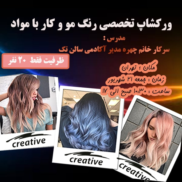 ورکشاپ آموزش رنگ مو تهران یکروزه