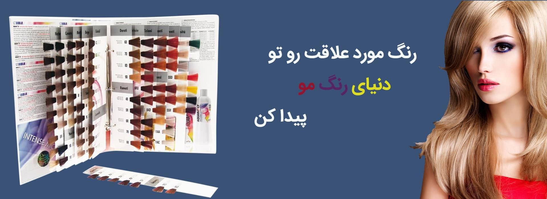 رنگ مو ایرانی و خارجی