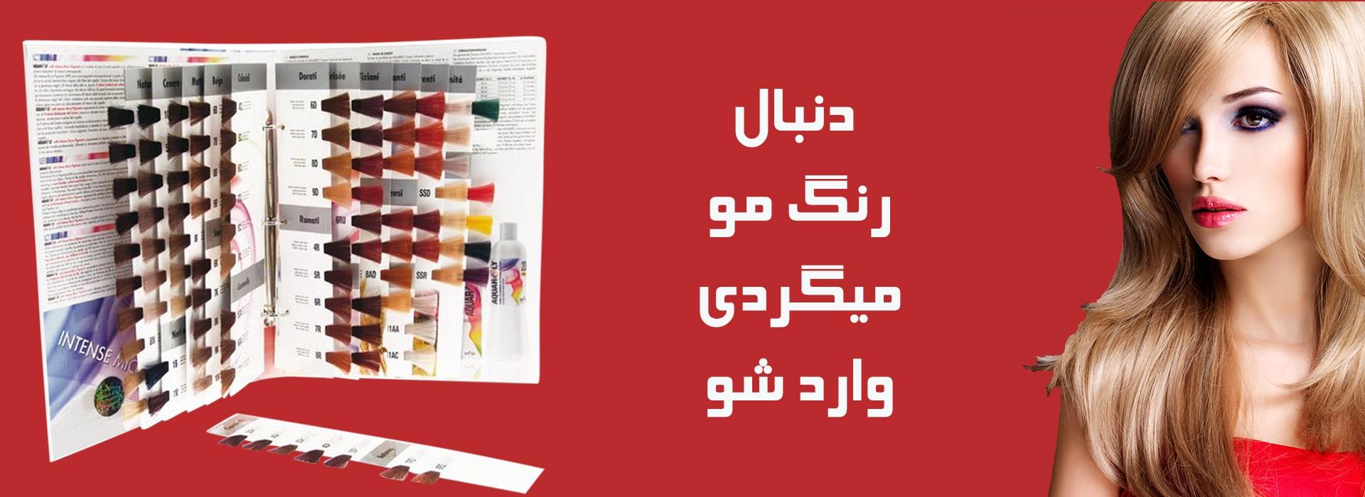 انواع رنگ مو ایرانی و خارجی