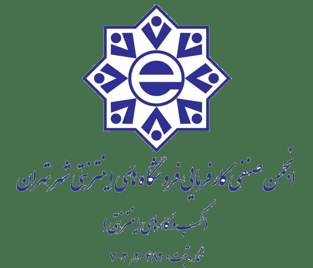 انجمن صنفی